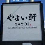 ご飯おかわり無料が嬉しい!やよい軒松崎店
