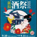 新潟『酒祭』2016 – 県内16の蔵元が集まる地酒イベント開催