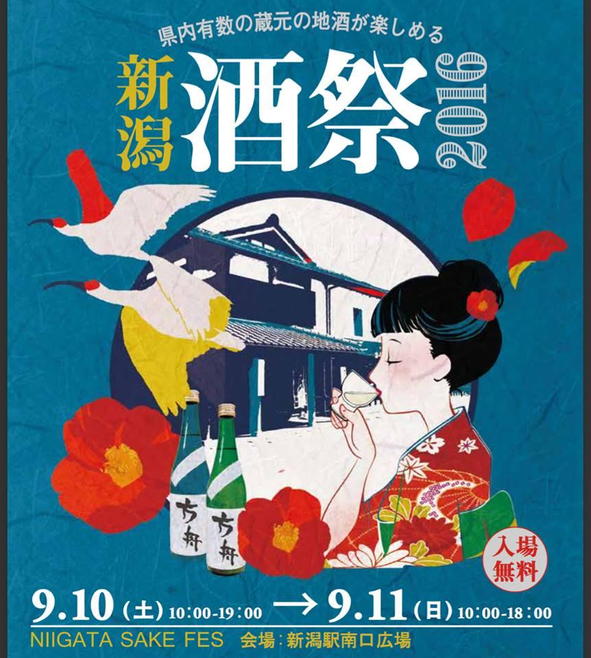 新潟『酒祭』2016