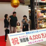 新潟ふるさと村開業25年で来場者4000万人達成!