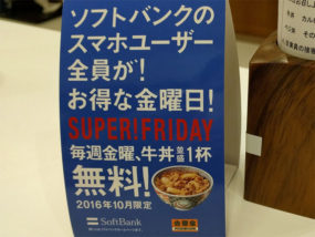 SUPER!FRIDAY 吉野家