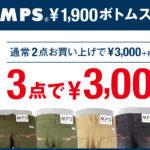 期間限定今だけ!MPSボトムスが3点3,000円|Right-on
