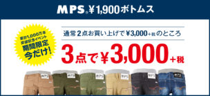 right-on 期間限定今だけ MPSボトムス3点3000円