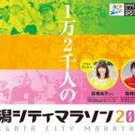台風18号が心配!新潟シティマラソン2016
