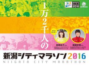 新潟シティマラソン2016