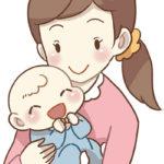 申請を忘れると月3万円の損!キチンと届けよう湯沢町家庭保育支援給付金