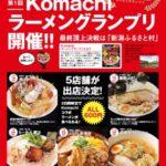 第1回Komachiラーメングランプリ頂上決戦