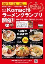 第1回Komachiラーメングランプリ