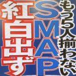 出ると思ってたのに!SMAP紅白出ずに解散!