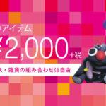 Right-on|お得イベント開催中!KIDSアイテム2点で1000円OFF~