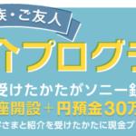 もれなく現金3,000円キャッシュバック!ソニー銀行口座開設キャンペーン