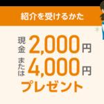 もれなく現金4,000円キャッシュバック!ソニー銀行口座開設キャンペーン