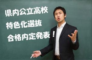 公立高校特色化選抜合格内定発表