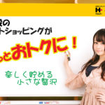 【期間限定】ハピタス新規入会1,000円プレゼントキャンペーン