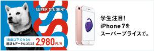 iphone-7-u18