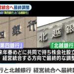 来年4月に第四銀行と北越銀行が一緒になる!?経営統合がニュースに!