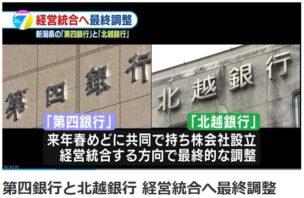 第四銀行-北越銀行-経営統合
