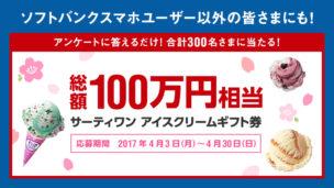 春のアイスクリームまつり♪総額100万円相当もらえるキャンペーン