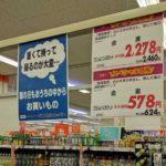 ビール値上、最安値は価格据え置きの大手スーパー