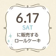 button_0617