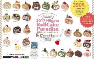 新潟ロールケーキパラダイス