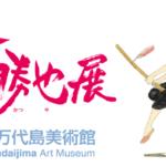 ジブリの動画家 近藤勝也展が新潟県立万代島美術館ではじまるよ