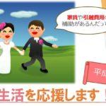 あなたの結婚応援します!新潟市に家賃や引っ越し費用を援助してもらおう!