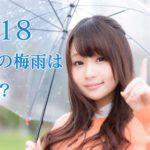 【2018年】今年の新潟の梅雨入りはいつ?