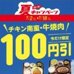 やよい軒、100円引き夏キャンペーン開催中!