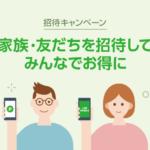 LINEモバイル招待キャンペーンとスマホ代 月300円キャンペーンの併用がお得!