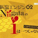 新潟エンジン02(ゼロツーと読みます)に芸能人が多数参加!