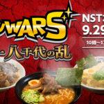 ラーメンWARS麺下統一八千代の乱/NSTまつり2018