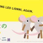 「みんなのレオ・レオーニ展」に行ってきましたin万代島美術館