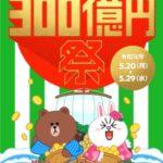 LINEPayボーナス300億円