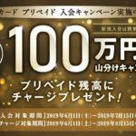 dカードプリペイド入会で100万円山分けはいくらもらえるのか試しちゃいます