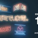 Origami ポイント還元より現金値引がありがたい人のためのキャンペーン