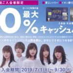 欅坂46コラボ20%キャッシュバックキャンペーン【イオンカード】