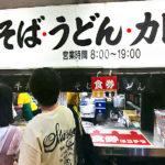 新潟ご当地名物『バスセンターのカレー』